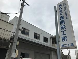鬼頭鉄工所,第二工場